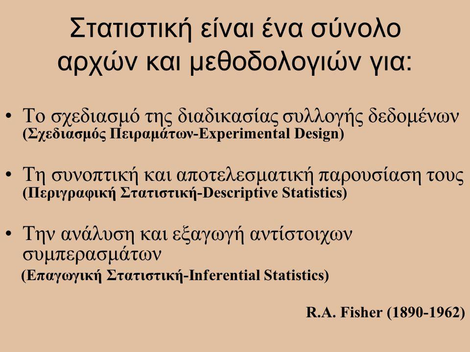 Στατιστική είναι ένα σύνολο αρχών και μεθοδολογιών για: Το σχεδιασμό της διαδικασίας συλλογής δεδομένων (Σχεδιασμός Πειραμάτων-Experimental Design) Τη