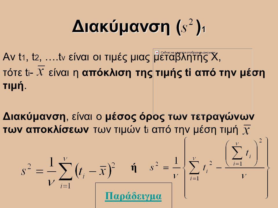 Διακύμανση ( ) 1 Αν t 1, t 2, ….t ν είναι οι τιμές μιας μεταβλητής Χ, τότε t i - είναι η απόκλιση της τιμής ti από την μέση τιμή. Διακύμανση, είναι ο