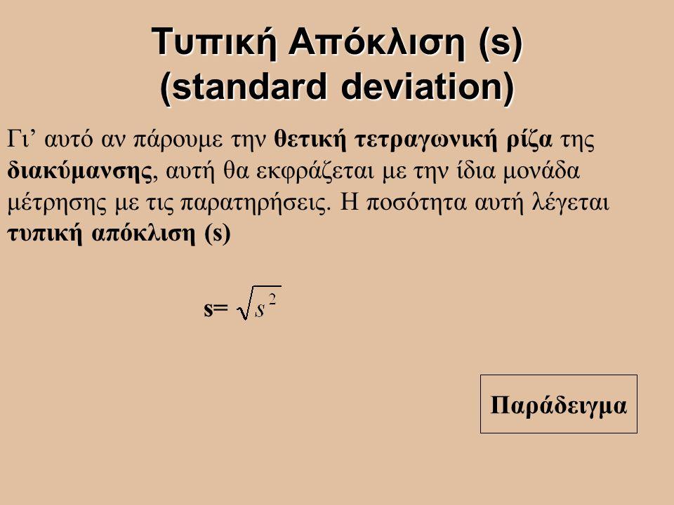 Τυπική Απόκλιση (s) (standard deviation) Γι' αυτό αν πάρουμε την θετική τετραγωνική ρίζα της διακύμανσης, αυτή θα εκφράζεται με την ίδια μονάδα μέτρησ