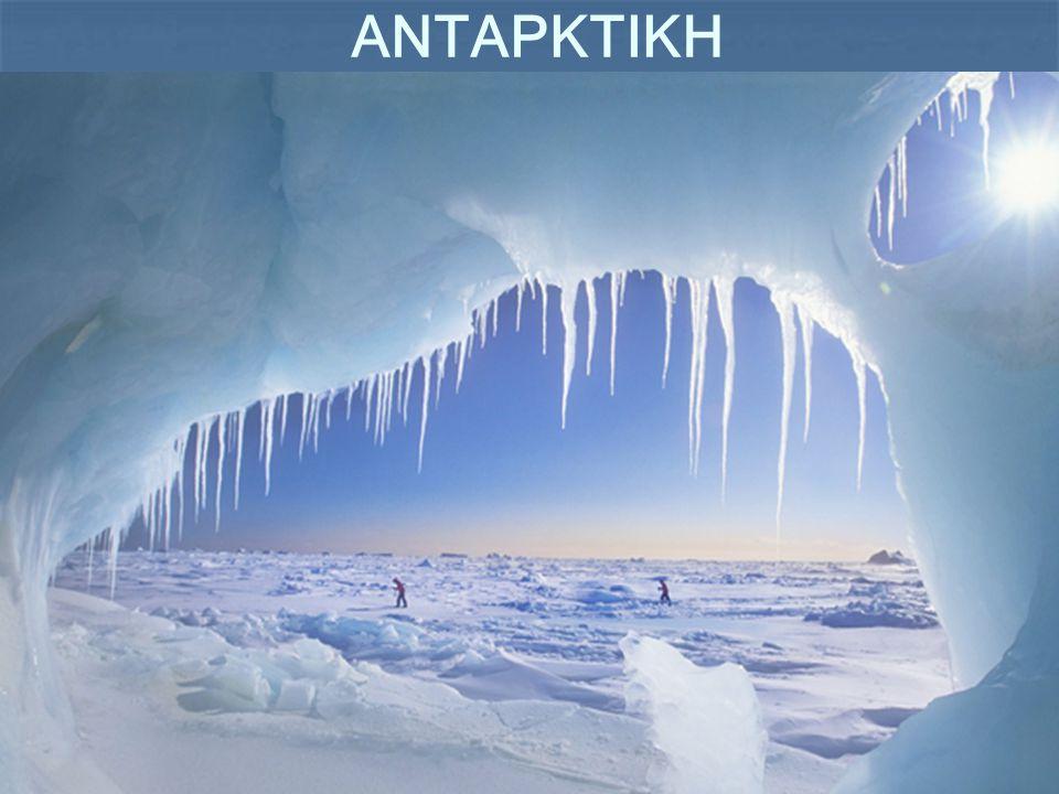 Ανταρκτική Η Ανταρκτική είναι η νοτιότερη ήπειρος της Γης στην οποία βρίσκεται ο Νότιος Πόλος.