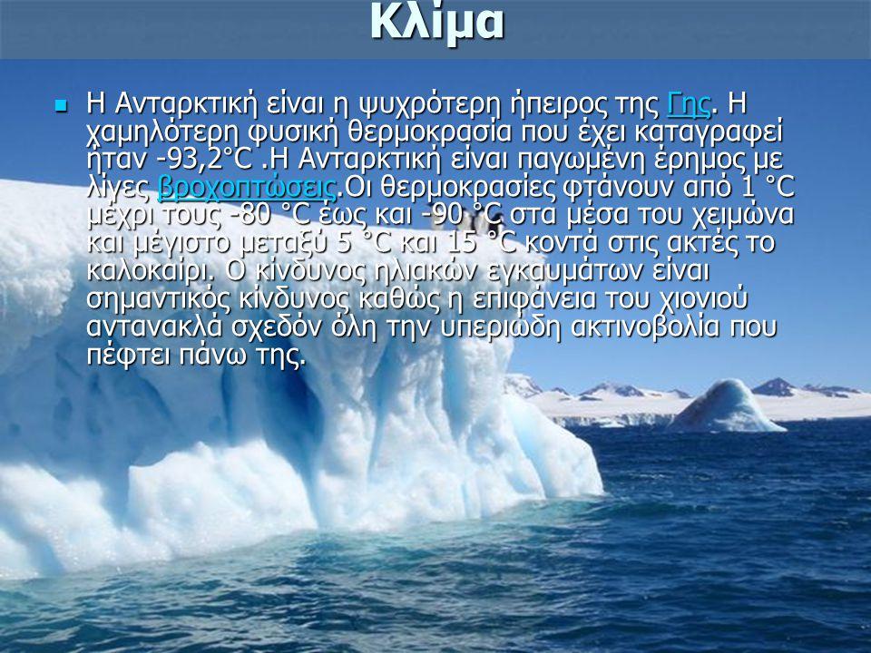 Κλίμα Η Ανταρκτική είναι η ψυχρότερη ήπειρος της Γης.