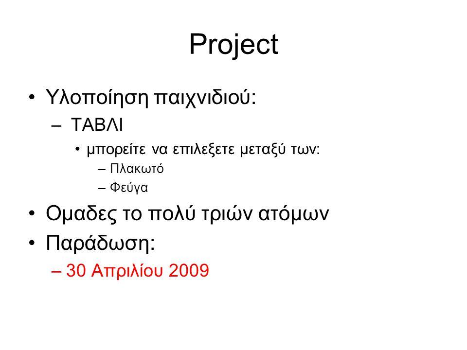 Project Υλοποίηση παιχνιδιού: – ΤΑΒΛΙ μπορείτε να επιλεξετε μεταξύ των: –Πλακωτό –Φεύγα Ομαδες το πολύ τριών ατόμων Παράδωση: –30 Απριλίου 2009