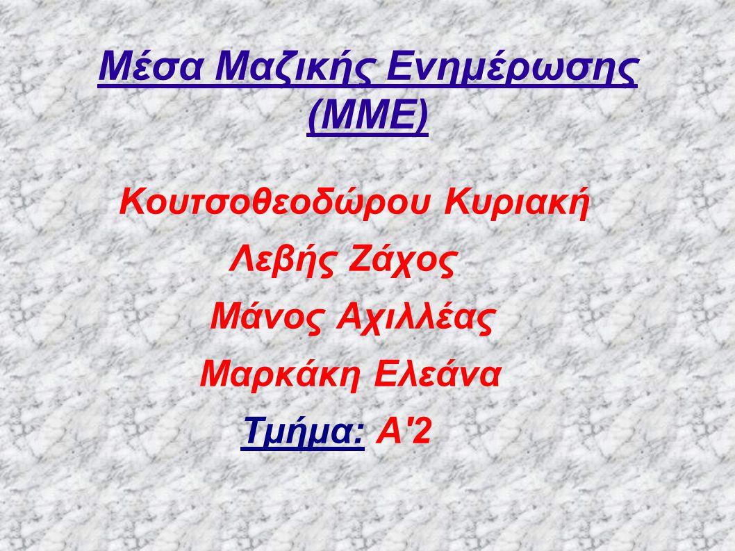 Μέσα Μαζικής Ενημέρωσης (ΜΜΕ) Κουτσοθεοδώρου Κυριακή Λεβής Ζάχος Μάνος Αχιλλέας Μαρκάκη Ελεάνα Τμήμα: Α 2