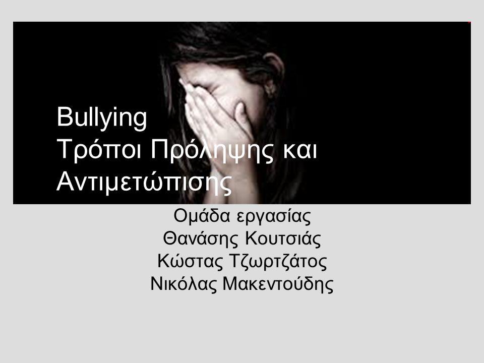 Ομάδα εργασίας Θανάσης Κουτσιάς Κώστας Τζωρτζάτος Νικόλας Μακεντούδης Bullying Τρόποι Πρόληψης και Αντιμετώπισης