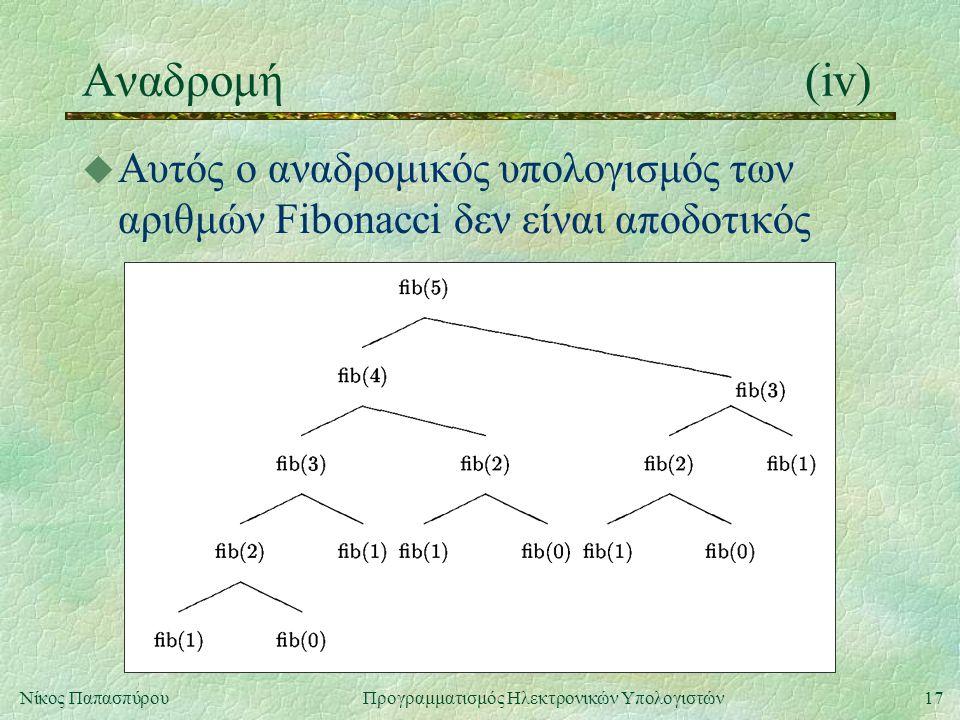 17Νίκος Παπασπύρου Προγραμματισμός Ηλεκτρονικών Υπολογιστών Αναδρομή(iv) u Αυτός ο αναδρομικός υπολογισμός των αριθμών Fibonacci δεν είναι αποδοτικός
