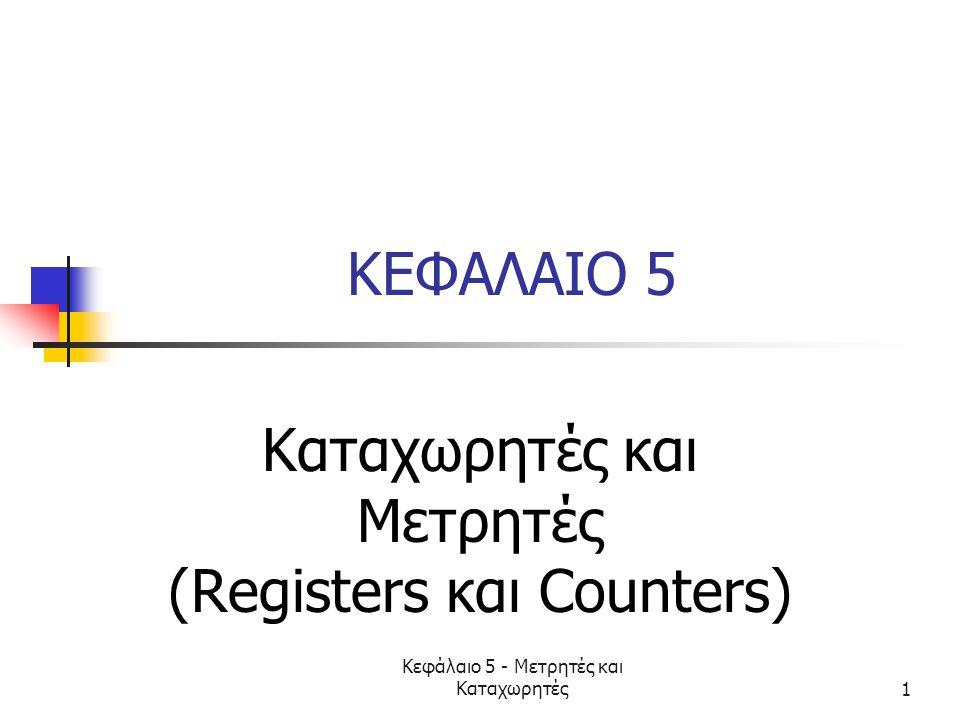 Κεφάλαιο 5 - Μετρητές και Καταχωρητές1 ΚΕΦΑΛΑΙΟ 5 Kαταχωρητές και Μετρητές (Registers και Counters)