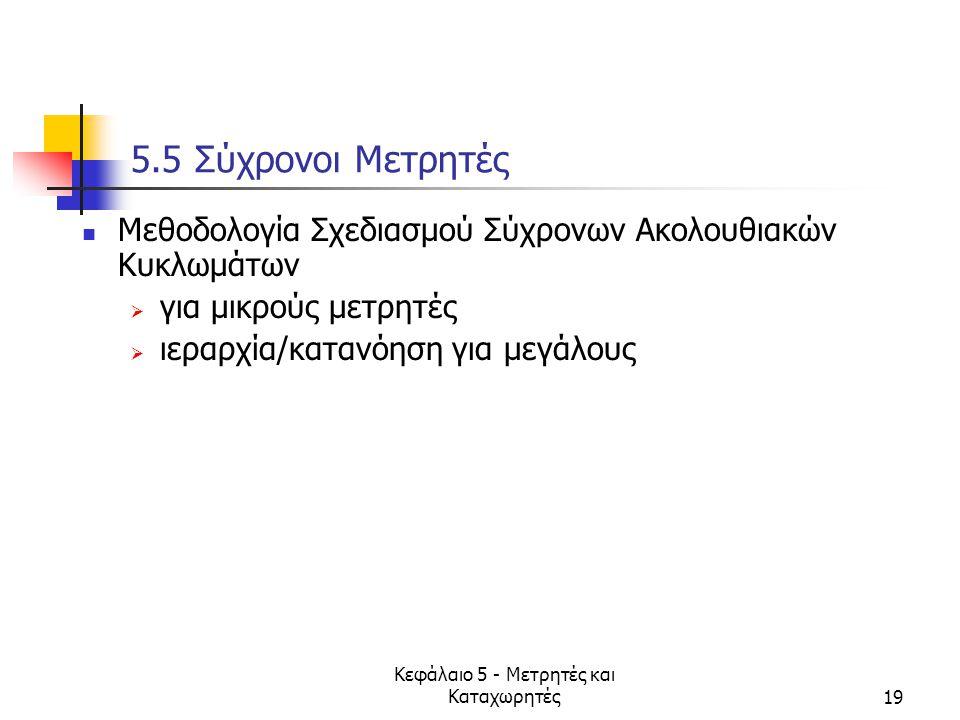 Κεφάλαιο 5 - Μετρητές και Καταχωρητές19 5.5 Σύχρονοι Μετρητές Μεθοδολογία Σχεδιασμού Σύχρονων Ακολουθιακών Κυκλωμάτων  για μικρούς μετρητές  ιεραρχί