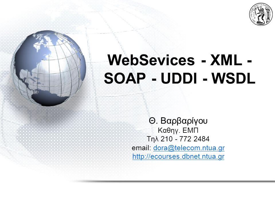 WebSevices - XML - SOAP - UDDI - WSDL Θ. Βαρβαρίγου Καθηγ.
