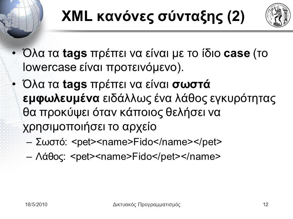 18/5/2010Δικτυακός Προγραμματισμός12 XML κανόνες σύνταξης (2) Όλα τα tags πρέπει να είναι με το ίδιο case (το lowercase είναι προτεινόμενο).