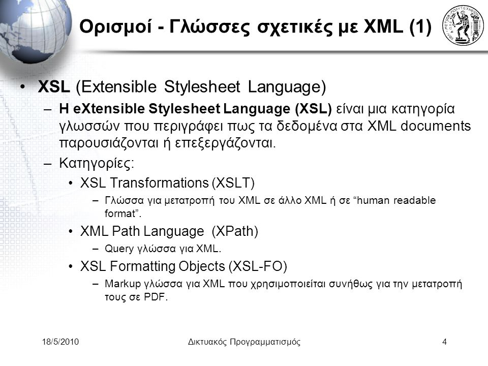 18/5/2010Δικτυακός Προγραμματισμός5 XML και XSLT Empire Burlesque Bob Dylan USA Columbia 10.90 1985.