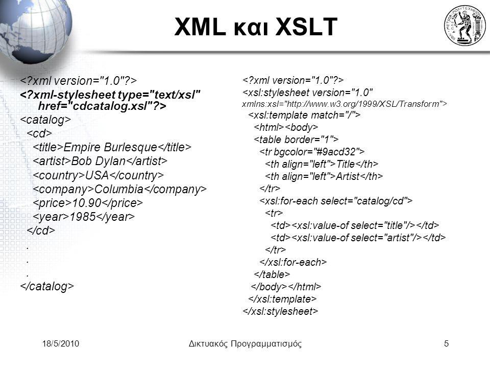 18/5/2010Δικτυακός Προγραμματισμός16 XML Parsers DOM (Document Object Model) Tree based API Το DOM κατά το parsing μετατρέπει το XML σε δέντρο και η προήγηση γίνεται με βάση το δέντρο.