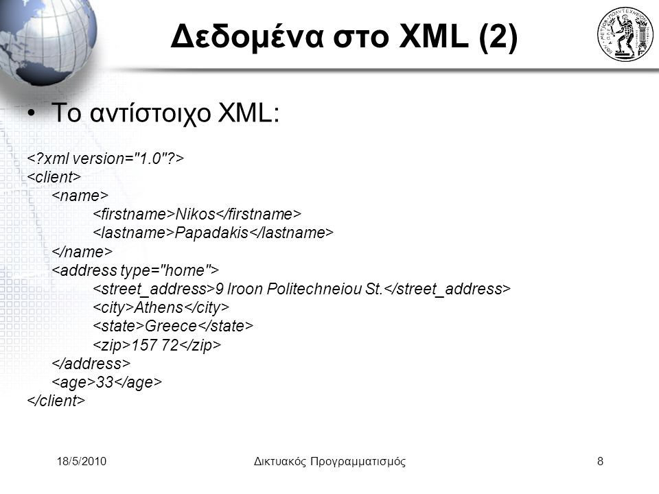 18/5/2010Δικτυακός Προγραμματισμός9 Σχόλια για το XML αρχείο (1) Περιέχει μόνο δομημένη πληροφορία, χωρίς καμιά υπόδειξη για το πως θα πρέπει να παρουσιαστεί αυτή.
