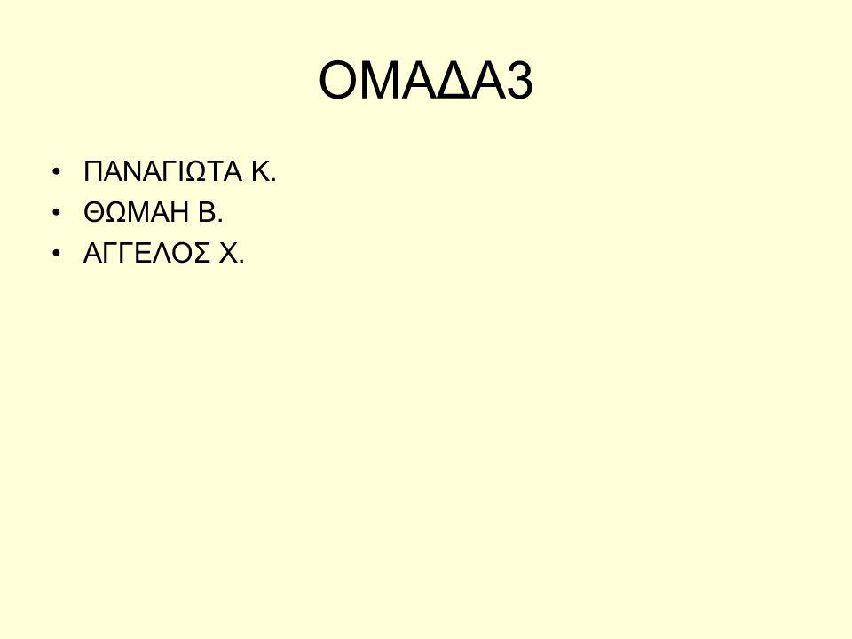 ΟΜΑΔΑ3 ΠΑΝΑΓΙΩΤΑ Κ. ΘΩΜΑΗ Β. ΑΓΓΕΛΟΣ Χ.
