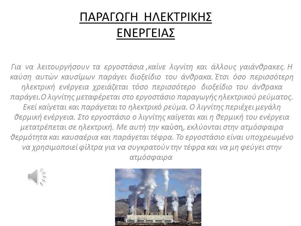 ΠΑΡΑΓΩΓΗ ΗΛΕΚΤΡΙΚΗΣ ΕΝΕΡΓΕΙΑΣ Για να λειτουργήσουν τα εργοστάσια,καίνε λιγνίτη και άλλους γαιάνθρακες.