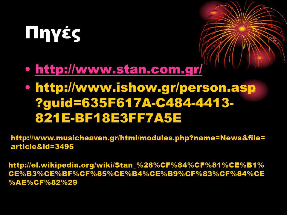 Πηγές http://www.stan.com.gr/ http://www.ishow.gr/person.asp ?guid=635F617A-C484-4413- 821E-BF18E3FF7A5E http://www.musicheaven.gr/html/modules.php?na