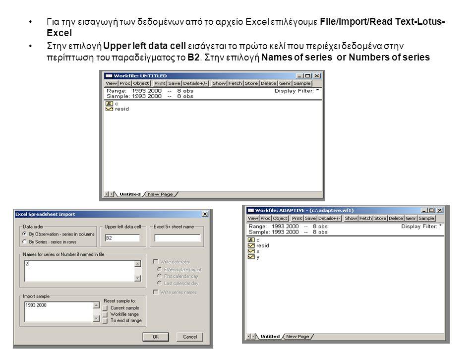 Για την εισαγωγή των δεδομένων από το αρχείο Excel επιλέγουμε File/Import/Read Text-Lotus- Excel Στην επιλογή Upper left data cell εισάγεται το πρώτο κελί που περιέχει δεδομένα στην περίπτωση του παραδείγματος το Β2.