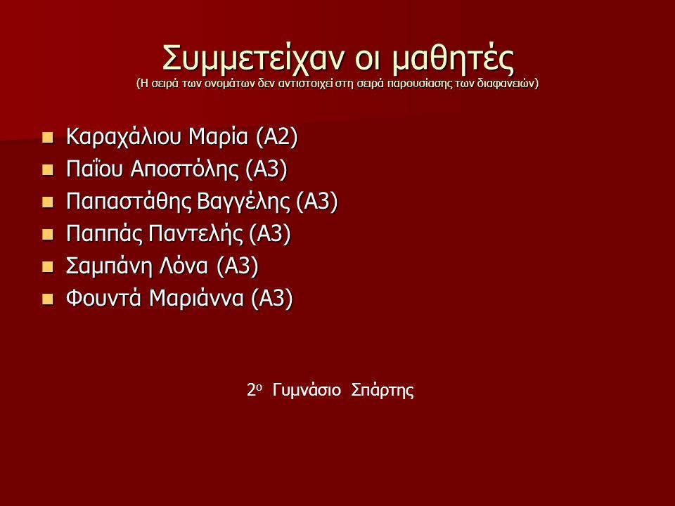 Συμμετείχαν οι μαθητές (Η σειρά των ονομάτων δεν αντιστοιχεί στη σειρά παρουσίασης των διαφανειών) Καραχάλιου Μαρία (Α2) Καραχάλιου Μαρία (Α2) Παΐου Αποστόλης (Α3) Παΐου Αποστόλης (Α3) Παπαστάθης Βαγγέλης (Α3) Παπαστάθης Βαγγέλης (Α3) Παππάς Παντελής (Α3) Παππάς Παντελής (Α3) Σαμπάνη Λόνα (Α3) Σαμπάνη Λόνα (Α3) Φουντά Μαριάννα (Α3) Φουντά Μαριάννα (Α3) 2 ο Γυμνάσιο Σπάρτης