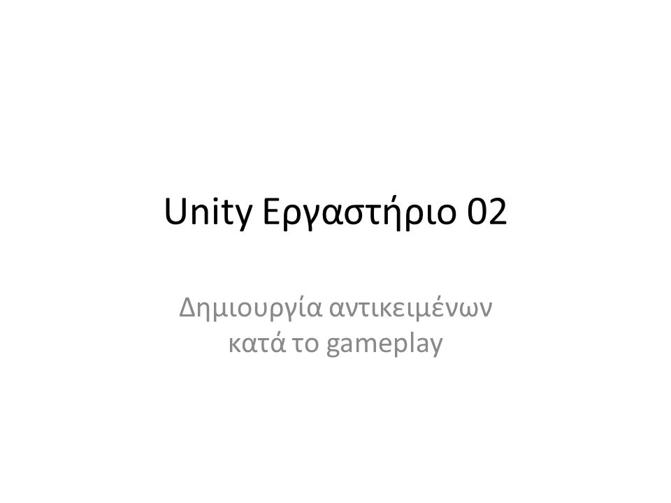 Unity Εργαστήριο 02 Δημιουργία αντικειμένων κατά το gameplay