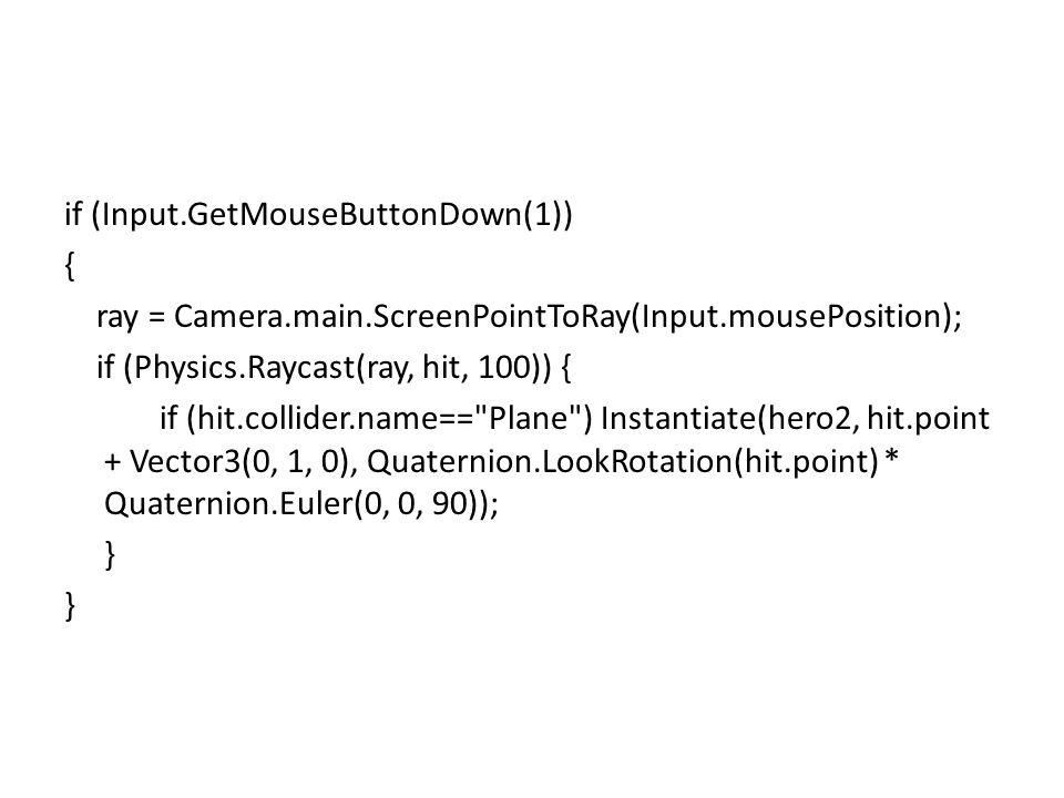 τοποθέτηση σε grid function GetGridPosition (originalPosition : Vector3) { var newx = (Mathf.Round (originalPosition.x / gridSpacing) * gridSpacing); var newz = (Mathf.Round (originalPosition.z / gridSpacing) * gridSpacing); var convertPosition = new Vector3 (newx, (originalPosition.y), newz); return convertPosition; } function Update () { ray = Camera.main.ScreenPointToRay(Input.mousePosition); if (Physics.Raycast(ray, hit, 100)) { Debug.Log ( Hit point: + hit.point + Grid Position: + GetGridPosition (hit.point)); }