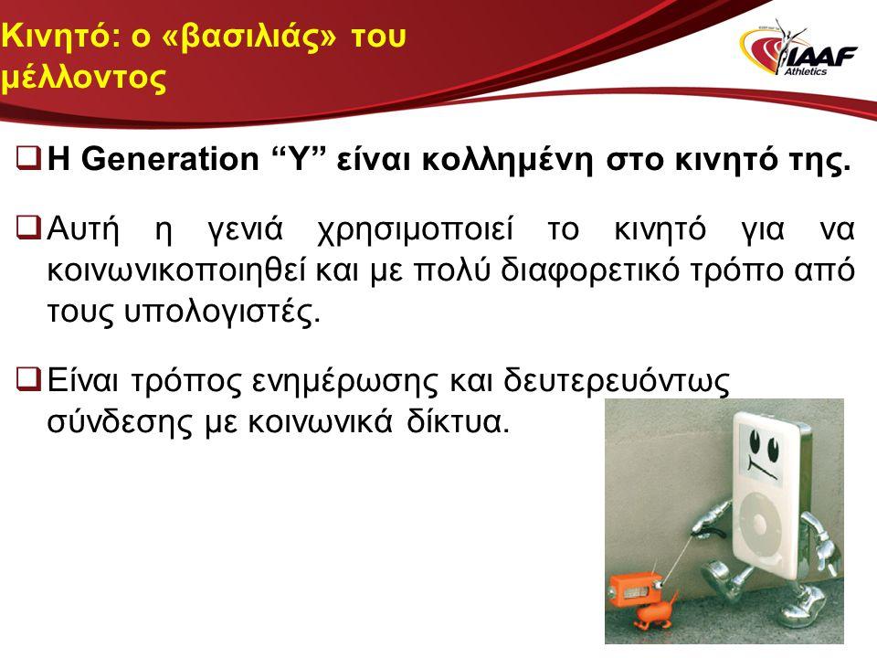 """Κινητό: ο «βασιλιάς» του μέλλοντος  Η Generation """"Υ"""" είναι κολλημένη στο κινητό της.  Αυτή η γενιά χρησιμοποιεί το κινητό για να κοινωνικοποιηθεί κα"""