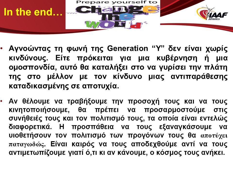 "In the end… Αγνοώντας τη φωνή της Generation ""Υ"" δεν είναι χωρίς κινδύνους. Είτε πρόκειται για μια κυβέρνηση ή μια ομοσπονδία, αυτό θα καταλήξει στο ν"