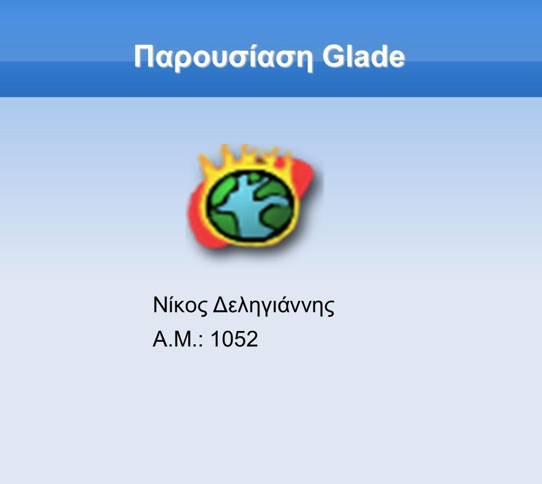 Τι είναι το Glade; Εφαρμογή για την αυτοματοποίηση της σχεδίασης ενός γραφικού περιβάλλοντος χρήστη (GUI).