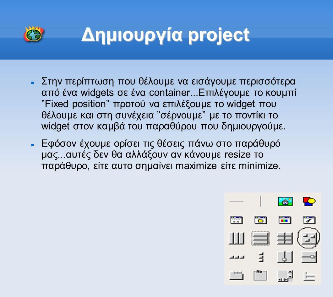 Δημιουργία project Τέλος μπορούμε να εισάγουμε ένα button (απλό ή με pressed/depressed εμφάνιση) που θα εκτελεί το αντίστοιχο τμήμα κώδικα του backend με την προυπόθεση ότι έχει εισαχθεί το απαραίτητο input για τους υπολογισμούς.