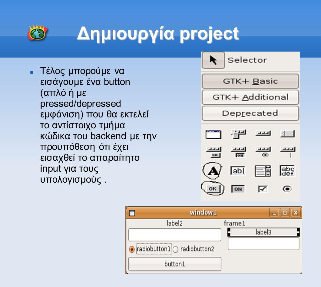 Δημιουργία project Χρήση του Properties Window: κάνοντας κλικ σε ένα από τα widgets εμφανίζεται στο P.W.