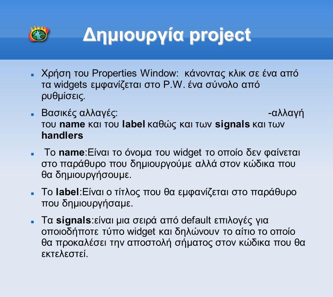 Δημιουργία project