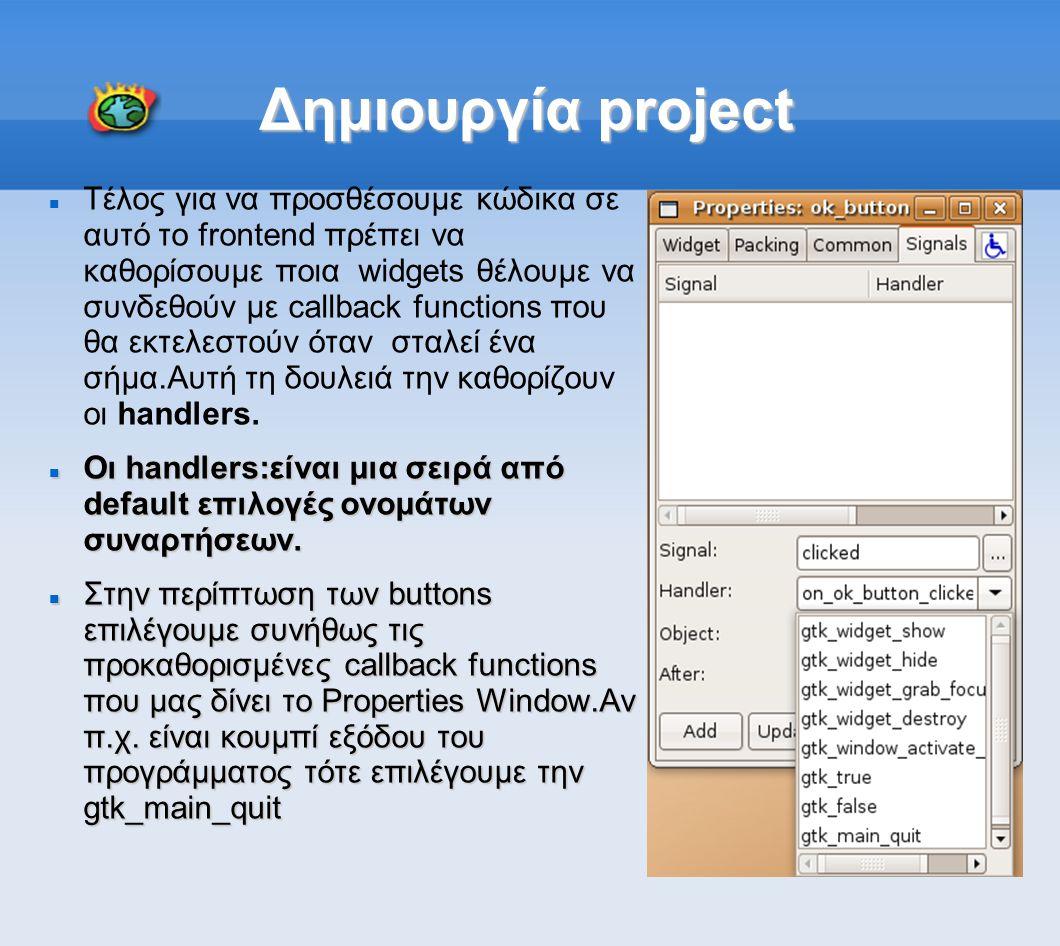 Δημιουργία project Αφού προσθέσουμε και τους handlers πατάμε Add για ενεργοποίηση των επιλογών.