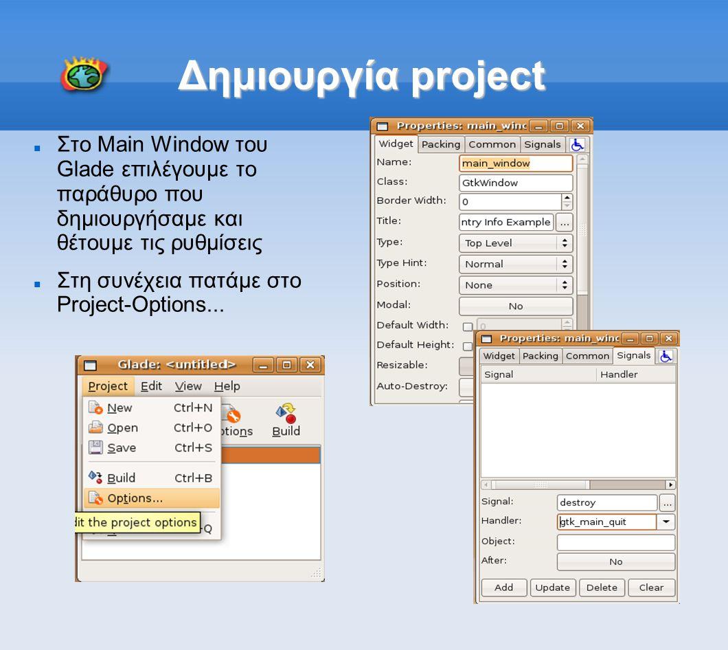 Δημιουργία project Ρυθμίζουμε το Project Directory: /home/ /Projects/country Επιλέγουμε τη γλώσσα στην οποία θα γράψουμε τον κώδικα.