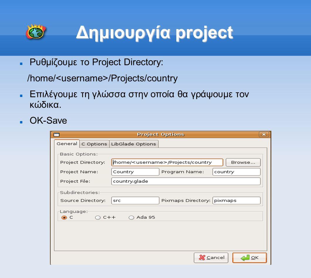 Σύνδεση κώδικα Στο Project Directory /home/ /Projects/country Δημιουργήθηκε ένας υποκατάλογος με το όνομα src.Μέσα σε αυτόν τον κατάλογο υπάρχουν τέσσερα αρχεία .c .