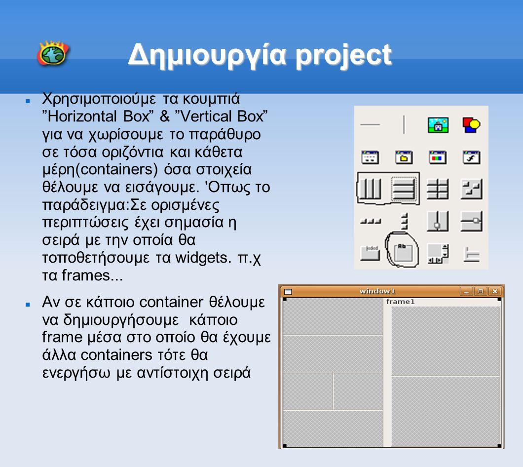 Δημιουργία project Ετσι επιλέγουμε τα containers στα οποία θέλουμε να εισάγουμε τα widgets.