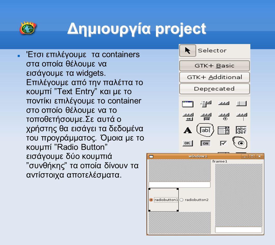 Δημιουργία project Στην περίπτωση που θέλουμε να εισάγουμε περισσότερα από ένα widgets σε ένα container...Επιλέγουμε το κουμπί Fixed position προτού να επιλέξουμε το widget που θέλουμε και στη συνέχεια σέρνουμε με το ποντίκι το widget στον καμβά του παραθύρου που δημιουργούμε.