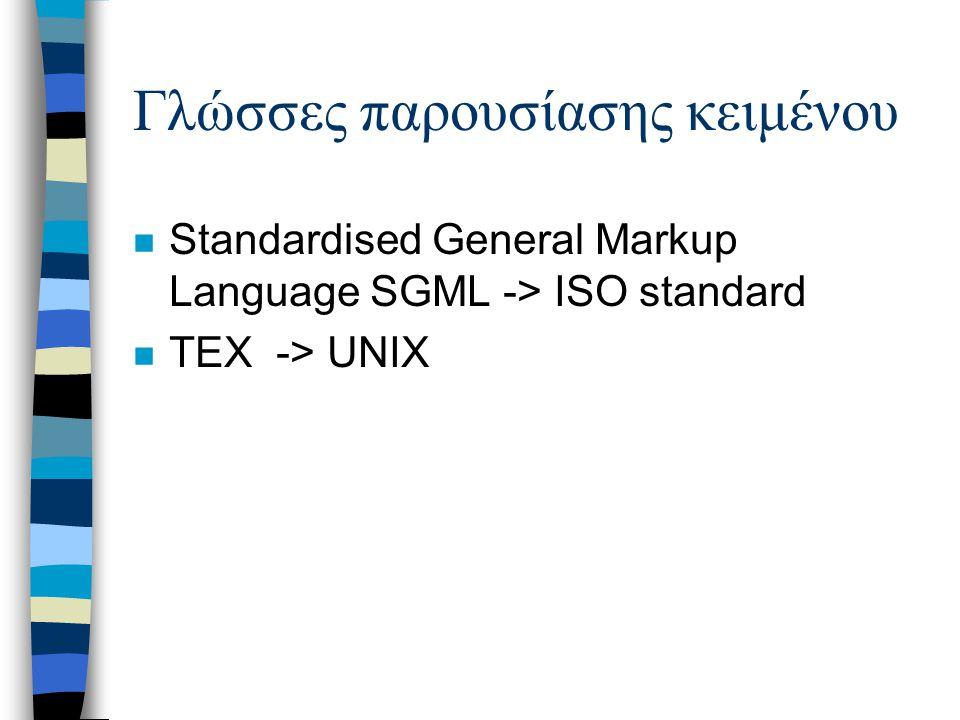 Παρουσίαση Σελίδας - Mark-up κείμενο n Το τυπωμένο κείμενο μεταφέρει: –Νοηματικό περιεχόμενο –Μορφή κειμένου στην σελίδα n Η μορφή του κειμένου ορίζεται με χρήση οδηγιών παρουσίασης αναμεμιγμένων με το κείμενο (markup κείμενο)