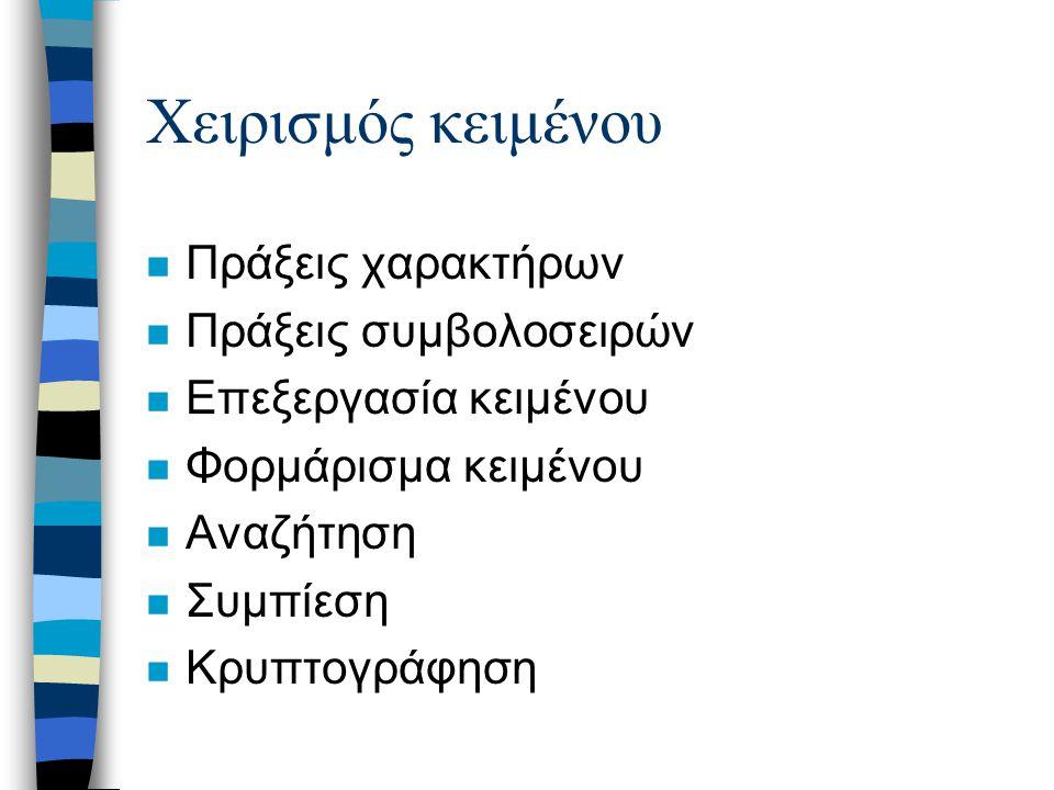 Δομημένο κείμενο - Hypertext n Παραδοσιακό κείμενο - Στοιχειώδης ιεραρχική δομή - Σειριακό διάβασμα n Κείμενο σε κόμβους - Διασύνδεση σε γράφο n Hypertext Markup Language (HTML) n Hypertext Browser