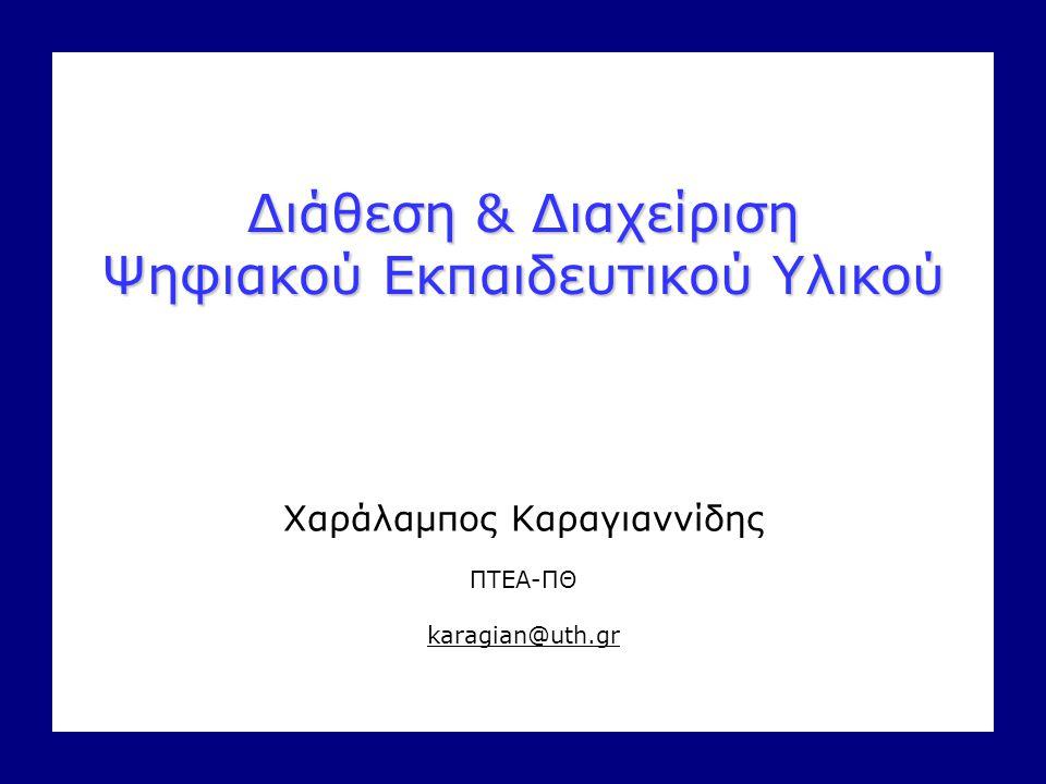 ΠΜΣ ΠΤΔΕΔιάθεση & Διαχείριση Ψηφιακού Υλικού Χ.