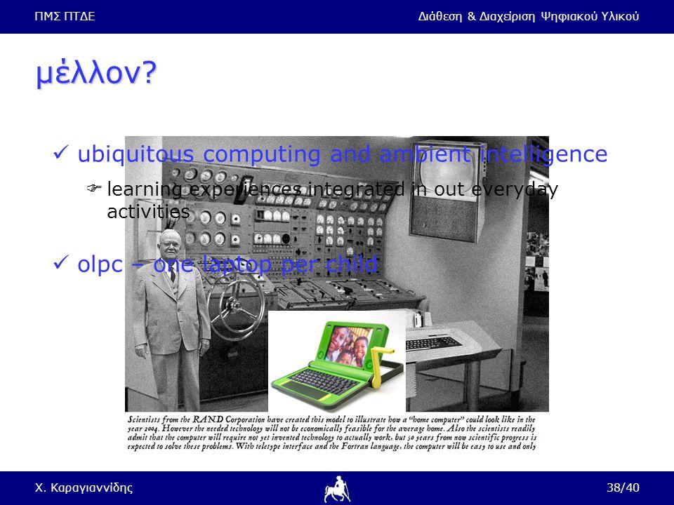 ΠΜΣ ΠΤΔΕΔιάθεση & Διαχείριση Ψηφιακού Υλικού Χ. Καραγιαννίδης38/40 μέλλον.