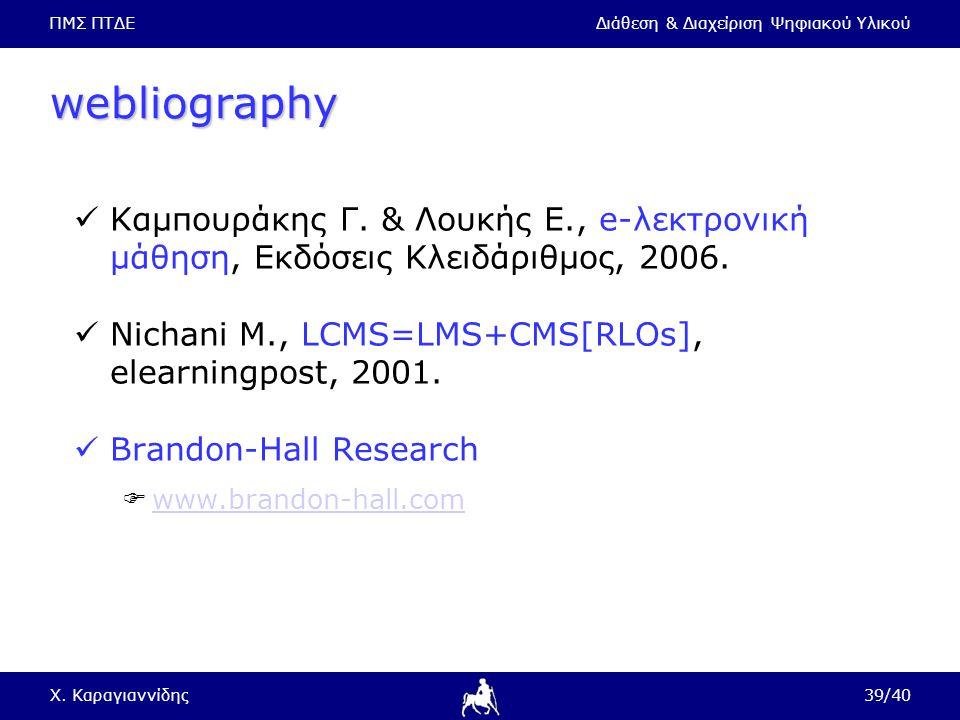 ΠΜΣ ΠΤΔΕΔιάθεση & Διαχείριση Ψηφιακού Υλικού Χ. Καραγιαννίδης39/40 webliography Καμπουράκης Γ.