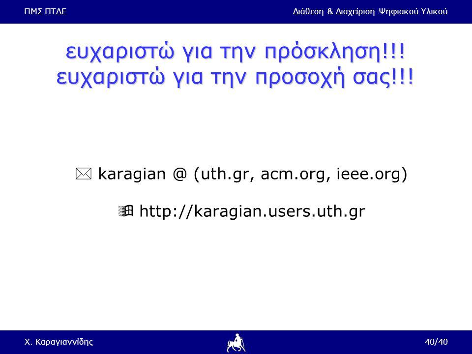 ΠΜΣ ΠΤΔΕΔιάθεση & Διαχείριση Ψηφιακού Υλικού Χ. Καραγιαννίδης40/40 ευχαριστώ για την πρόσκληση!!.