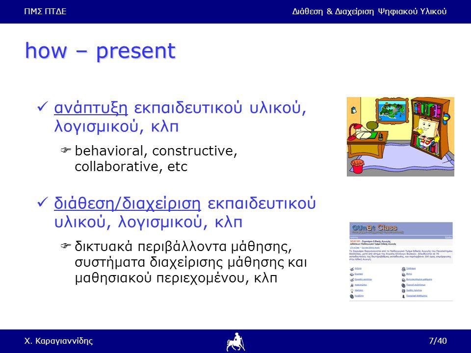 ΠΜΣ ΠΤΔΕΔιάθεση & Διαχείριση Ψηφιακού Υλικού Χ.Καραγιαννίδης38/40 μέλλον.