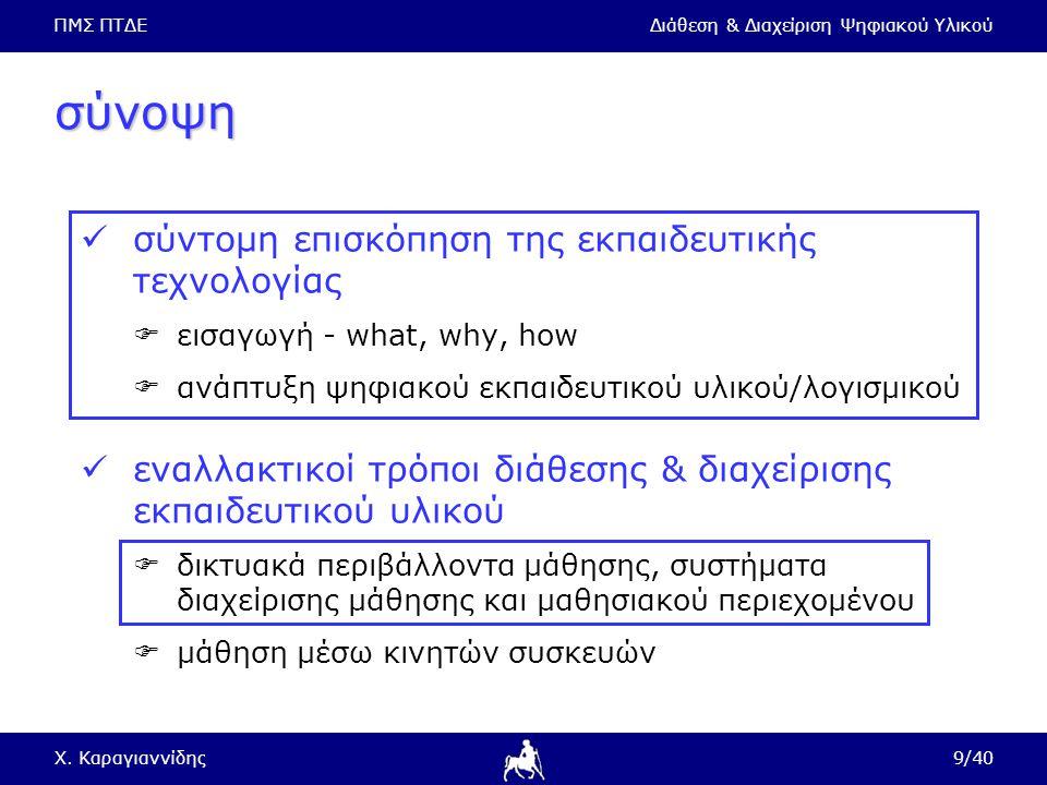 ΠΜΣ ΠΤΔΕΔιάθεση & Διαχείριση Ψηφιακού Υλικού Χ.Καραγιαννίδης40/40 ευχαριστώ για την πρόσκληση!!.