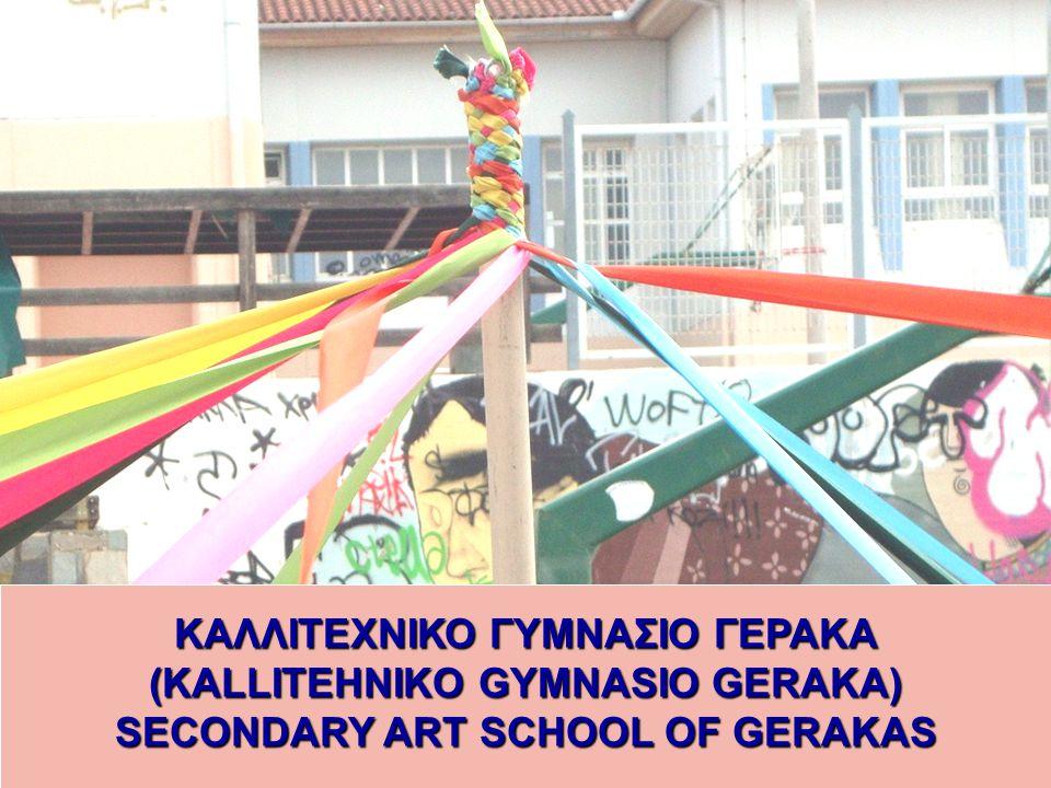 KAΛΛΙΤΕΧΝΙΚΟ ΓΥΜΝΑΣΙΟ ΓΕΡΑΚΑ (KALLITEHNIKO GYMNASIO GERAKA) SECONDARY ART SCHOOL OF GERAKAS