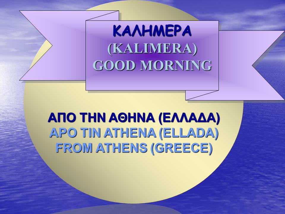 ΑΠΟ ΤΗΝ ΑΘΗΝΑ (ΕΛΛΑΔΑ) APO TIN ATHENA (ELLADA) FROM ATHENS (GREECE) ΚΑΛΗΜΕΡΑ (KALIMERA) GOOD MORNING