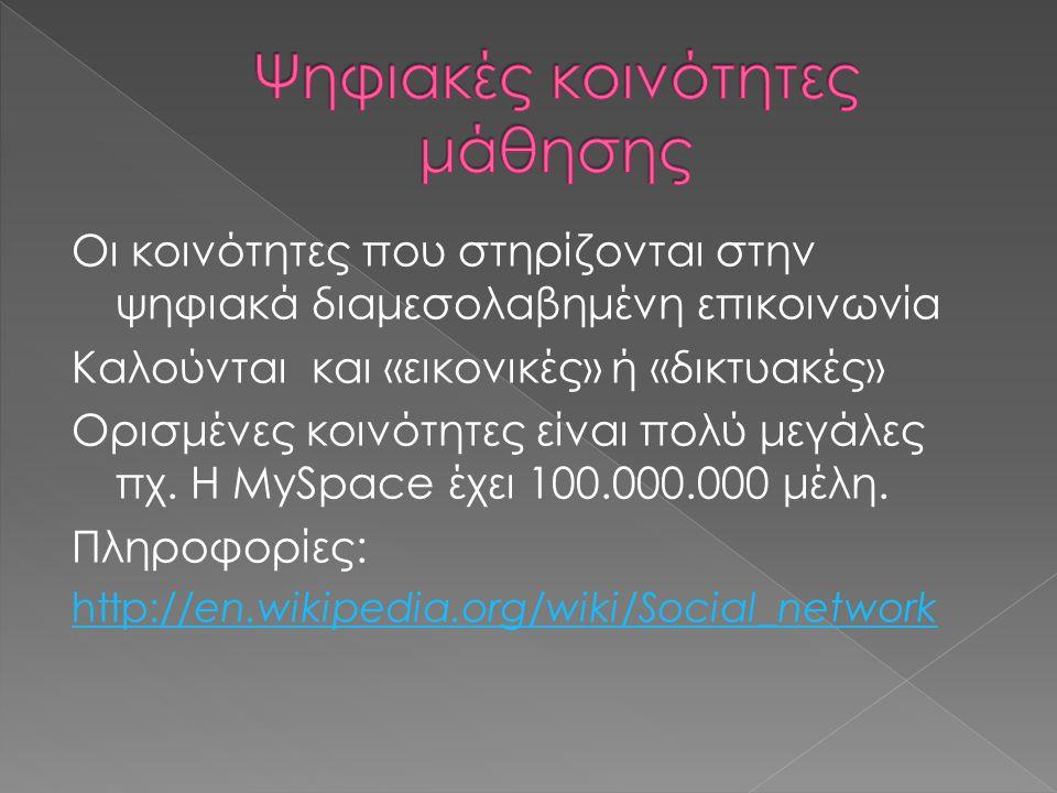 Τα σύγχρονα περιβάλλοντα επιτρέπουν τη σύγχρονη επικοινωνία με:  ήχο ή video: http://www.skype.comhttp://www.skype.com  Κείμενο δηλ.