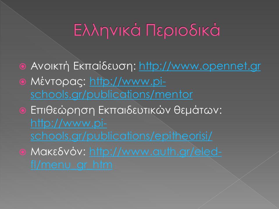  http://www.alfavita.gr http://www.alfavita.gr  http://www.esos.gr http://www.esos.gr  http://www.edra.gr http://www.edra.gr  http://www.thranio.gr http://www.thranio.gr  http://www.plefsis.gr http://www.plefsis.gr  http://eduportal.gr http://eduportal.gr  http://users.lar.sch.gr/georgeatha http://users.lar.sch.gr/georgeatha  http://anaplous.tripod.com http://anaplous.tripod.com