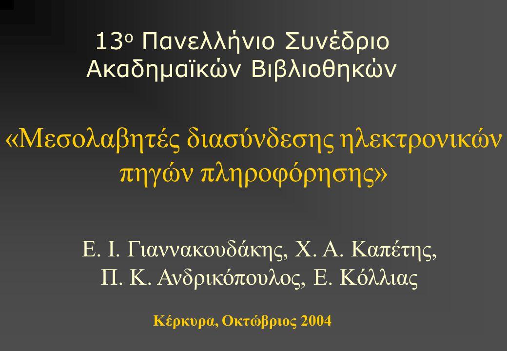 13 ο Πανελλήνιο Συνέδριο Ακαδημαϊκών Βιβλιοθηκών «Μεσολαβητές διασύνδεσης ηλεκτρονικών πηγών πληροφόρησης» Ε.