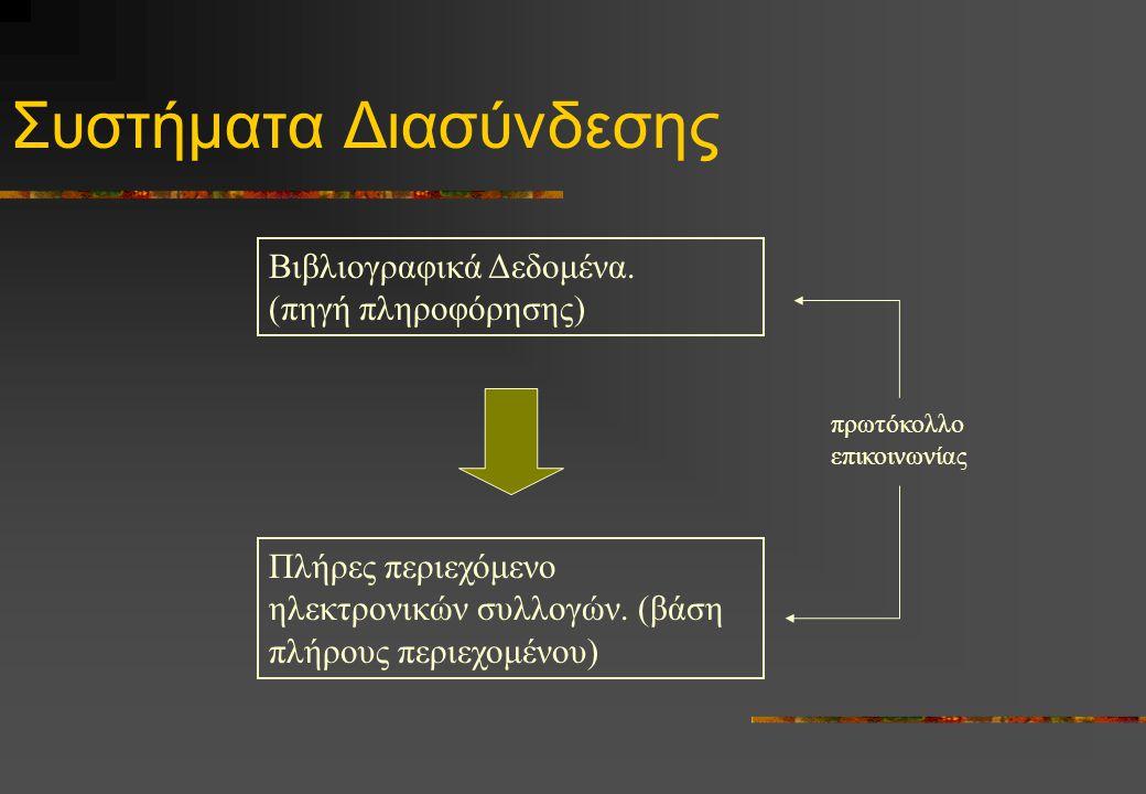 Πρώτη Προσέγγιση Προκαθορισμένοι σύνδεσμοι (Predefined Linking) Παρείχαν συνδέσεις κυρίως σε βάσεις πλήρους περιεχομένου Απαιτούνταν τόσες λύσεις όσες και πηγές Α&Ι DB Full Text DB