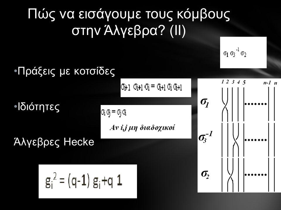 Πράξεις με κοτσίδες Ιδιότητες Άλγεβρες Hecke Πώς να εισάγουμε τους κόμβους στην Άλγεβρα (ΙΙ)