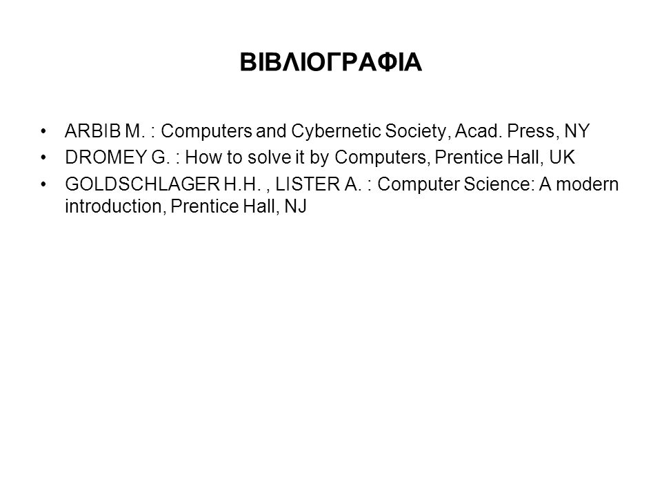 ΒΙΒΛΙΟΓΡΑΦΙΑ ARBIB M. : Computers and Cybernetic Society, Acad.